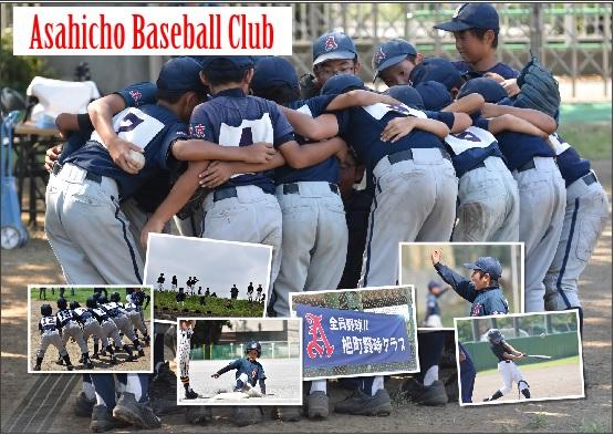 旭町野球クラブ